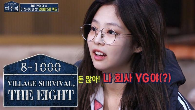 Jennie Aren't I pretty?, I'm rich, I work at YG [Village Survival, the Eight Ep 4]