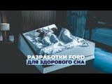 Разработки Ford для здорового сна