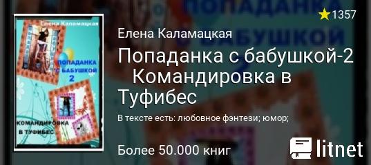 ЕЛЕНА КАЛАМАЦКАЯ ПОПАДАНКА С БАБУШКОЙ СКАЧАТЬ БЕСПЛАТНО