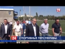 С. Аксёнов: «Крымский спорт поднимается с колен»