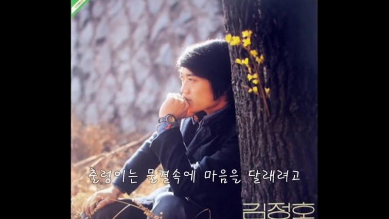 [7080] 김정호 - 이름모를 소녀(1974, 가사)