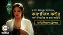 Karenjit Kaur: The Untold Story of Sunny Leone   Official Bengali Trailer   Now Streaming on ZEE5