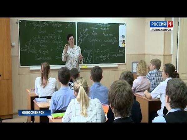В День учителя в Новосибирске чествуют лучших педагогов региона