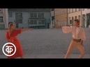 Выше Радуги. Зурбаган (1986)