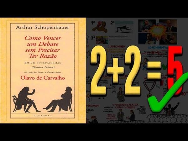COMO VENCER UM DEBATE SEM PRECISAR TER RAZÃO | Por Arthur Schopenhauer (Exemplos)