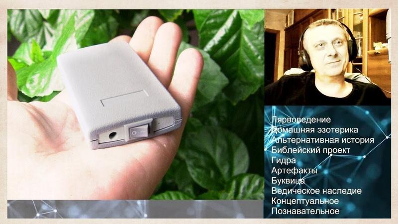 Прибор блокирующий энергетические воздействя Беседа с изобретателем Олегом Васильевым