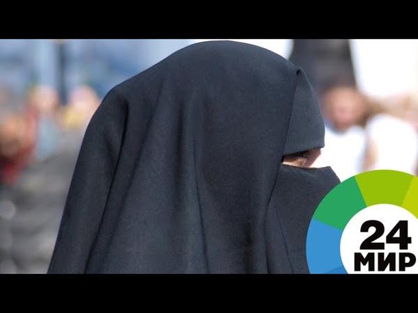 В Дании девушка заплатит тысячу крон за ношение никаба - МИР 24