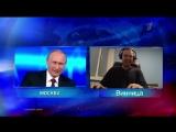 Путин отвечает на вопросы Папича