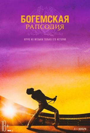 Богемская рапсодия (2018) — трейлеры, даты премьер — КиноПоиск » Freewka.com - Смотреть онлайн в хорощем качестве