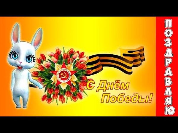 Поздравление на 9 мая День Победы Музыкальные поздравления с днём победы ZOOBE Муз Зайка
