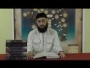 Разъяснение Атрибутов Аллаhа «Вечность без начала» и «Вечность без конца».mp4