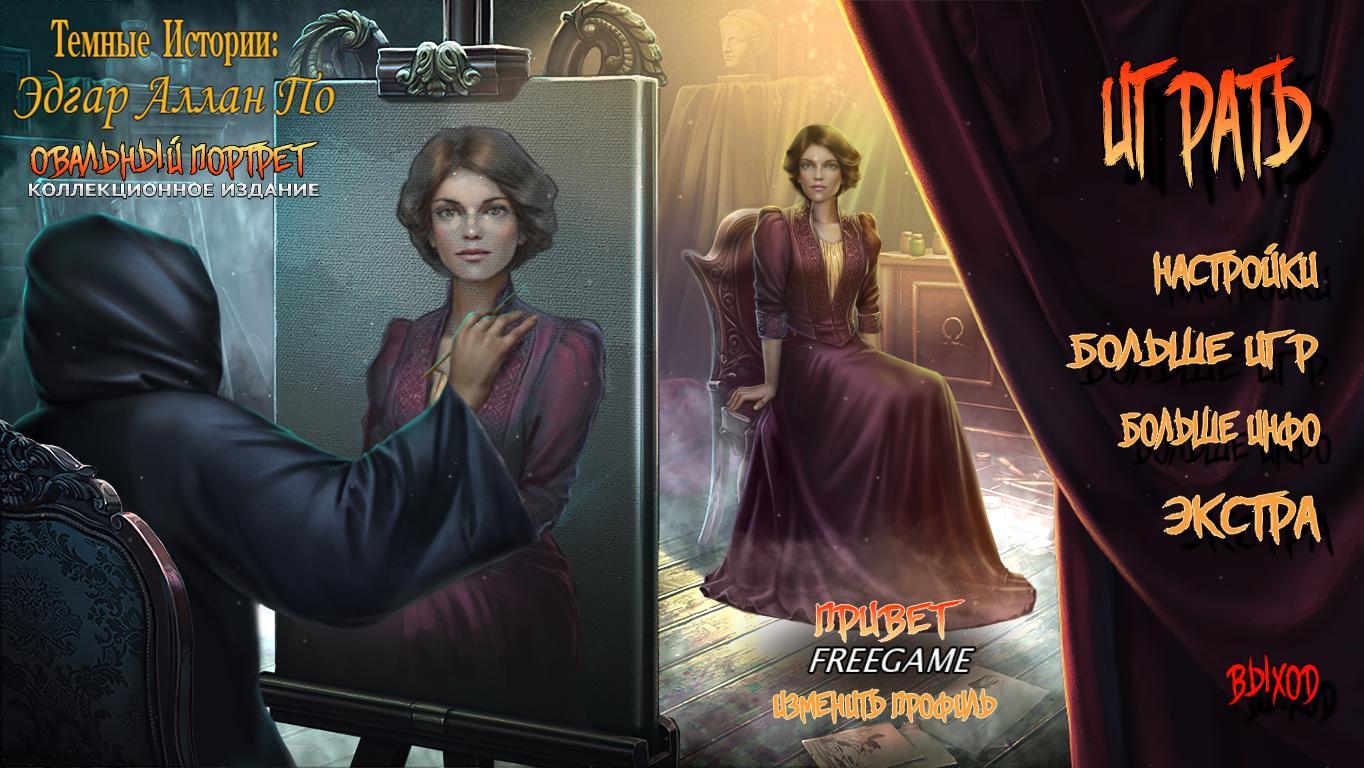 Темные Истории 14: Эдгар Аллан По. Овальный портрет. Коллекционное издание | Dark Tales 14: Edgar Allan Poe's. The Oval Portrait CE (Rus)