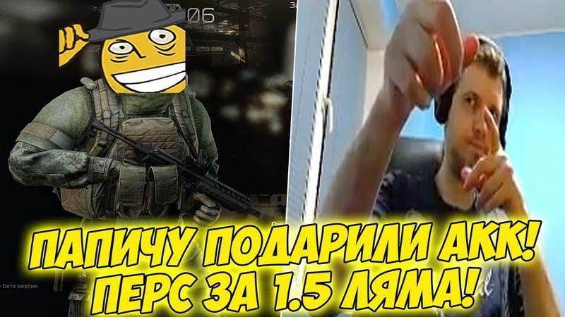 ПАПИЧУ ПОДАРИЛИ АКК! ПЕРС НА 1.5 ЛЯМА! [Tarkov]