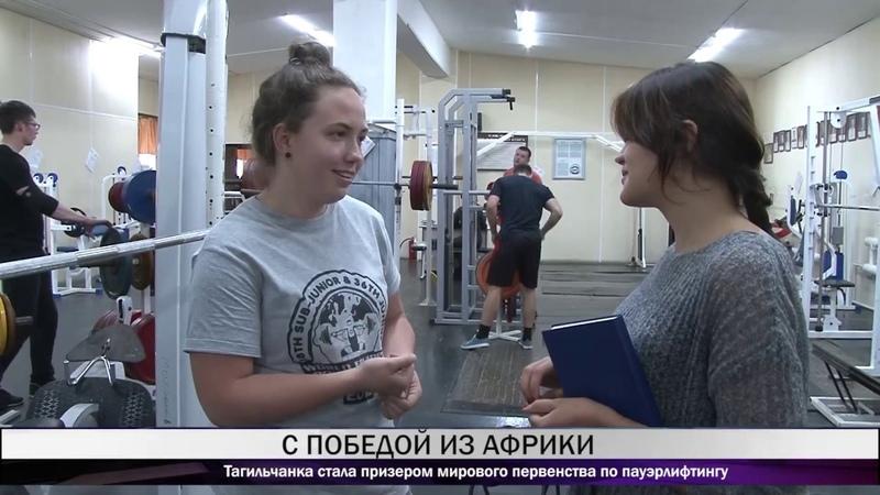 Тагильчанка стала призером мирового первенства по пауэрлифтингу