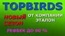НОВЫЙ СЕЗОН TOPBIRDS ! игра от компании эталон.