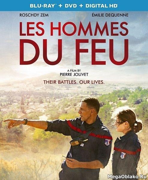 Пожарный / Les hommes du feu (2017/BDRip/HDRip)