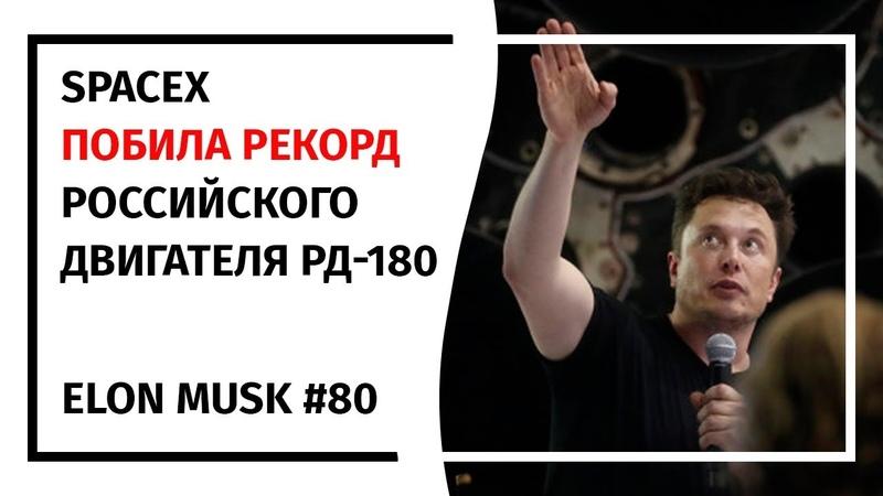 Илон Маск: Новостной Дайджест №80 (06.02.19-12.02.19)