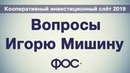 Ответы на вопросы. Игорь Мишин. КИС 2019