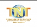 TNT Международная Система Равноправного Партнерства. Бизнес на ЭКО товарах