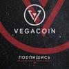 Халява VegaCoin