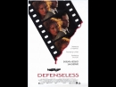 Беззащитный Defenseless 1991