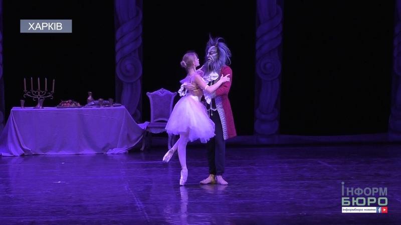 У ХНАТОБ відбудеться прем'єра балету Красуня та Чудовисько
