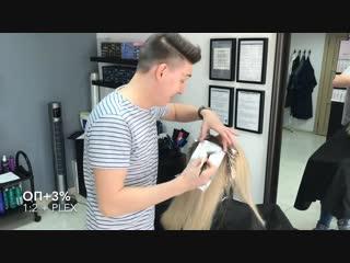 #93 Прикорневое мелирование техникой Вуаль Тонирование Prima Blonde Денис Юкасов, уроки по колористики