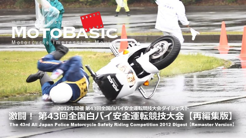 【60p リマスター版】激闘! 第43回全国白バイ安全運転競技大会 [60p Remaster] All Japan Police Motorcycle Competition 2012 Digest