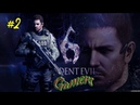 Resident Evil 6 КРИС [Полное прохождение на русском! 1] Gamers (Спасение заложников!)