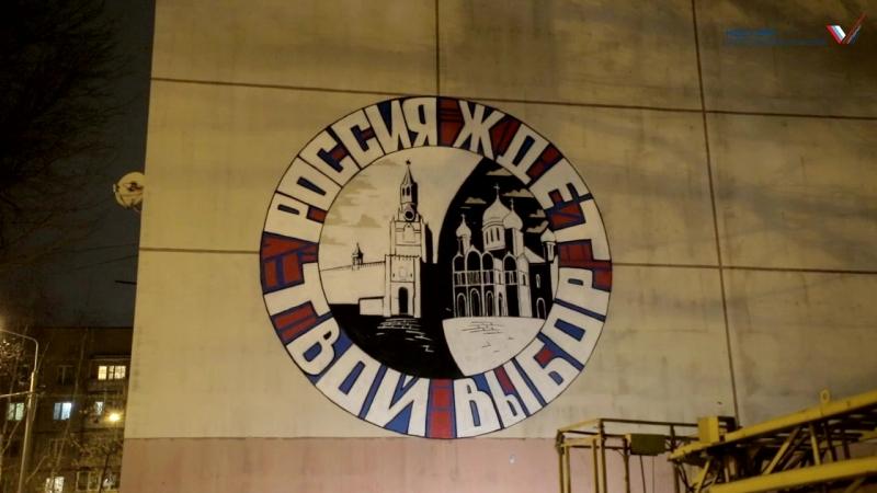 ТАЙМЛЭПС: СОЗДАНИЕ ПАТРИОТИЧЕСКОГО ГРАФФИТИ В МОСКВЕ