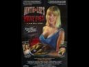 Пирожки тетушки Ли с мясной начинкой Auntie Lee's Meat Pies 1992 VHSRip Перевод Юрий Живов VHS