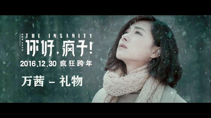 Безумие 你好,疯子!:万茜 礼物 MV