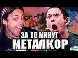 ПЕСНЯ В СТИЛЕ МЕТАЛКОР ЗА 10 МИНУТ NEMOY