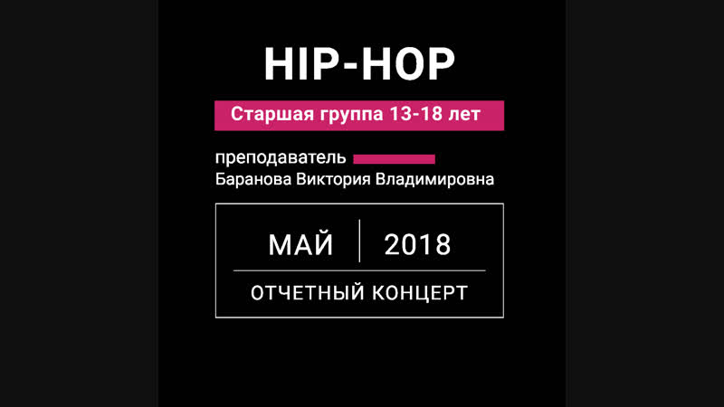 Отчетный концерт. Май 2018, ХИП ХОП. (группа 13-18 лет). Баранова Виктория