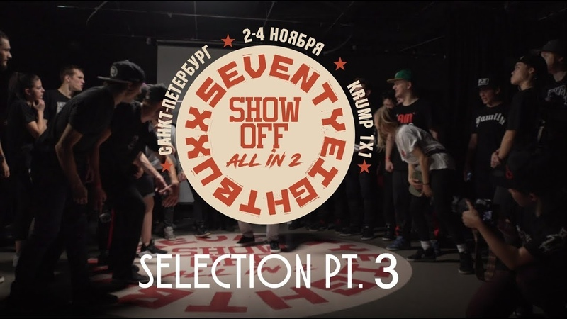 SELECTION PT. 3 || SHOW-OFF: ALL IN 2