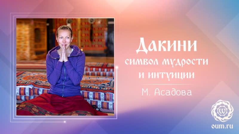Дакини - символ мудрости и интуиции. Мария Асадова