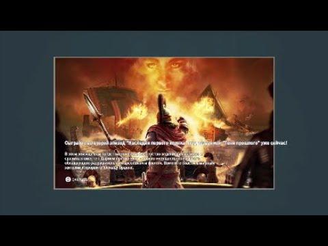 Assassin's Creed Odyssey_ Наследие первого клинка - эпизод 2: Тени прошлого - часть 2