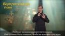 15.Толкование и разбор литургии. Вероучительный гимн жестовый язык, озвучка, субтитры