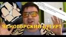 Ясногорск обиделся Как паблик Типичный Ясногорск запустил травлю на меня перезалив