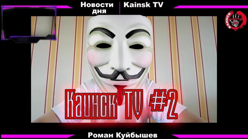Каинск TV Выпуск 2