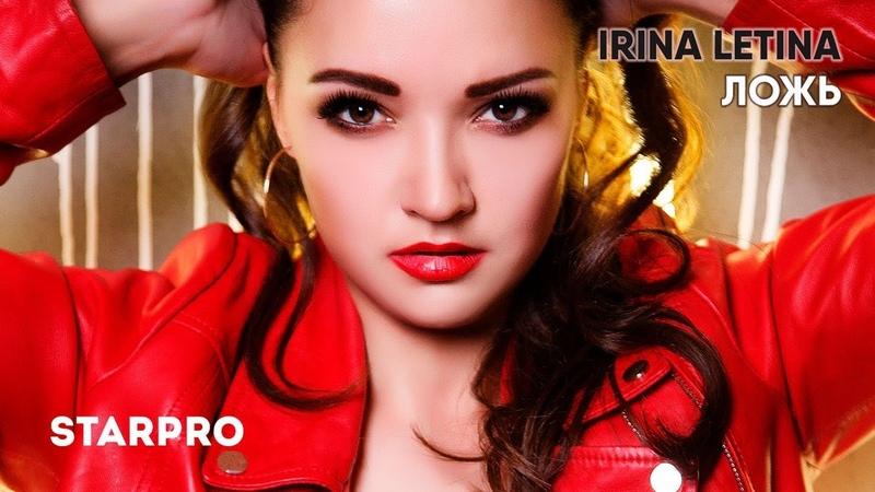 Irina Letina - Ложь