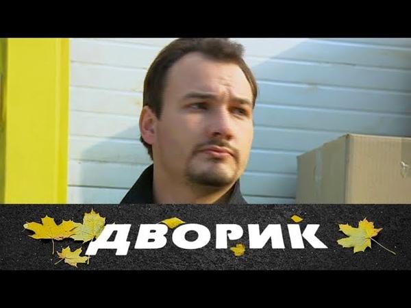 Дворик 163 серия (2010)