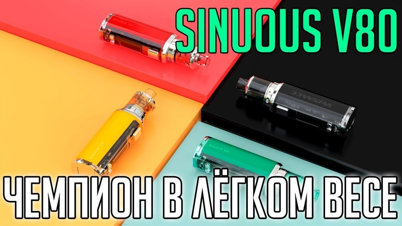 Боксмод на лето | Wismec SINUOUS V80 with Amor NSE