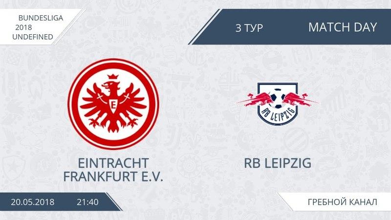 Eintracht Frankfurt e.V. 61 RB Leipzig, 3 тур (Германия)