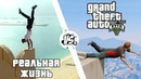 GTA 5 против Реальной жизни 2 WDF 114 Приколы в GTA 5