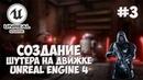 Создание игры на Unreal Engine 4 3 Шкала жизни и доспехов игрока