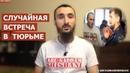 Кадыров встретил в ТЮРЬМЕ старого ДРУГА ПРЕСТУПНИКА