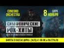Н.Тагил Симфонические РОК-ХИТЫ