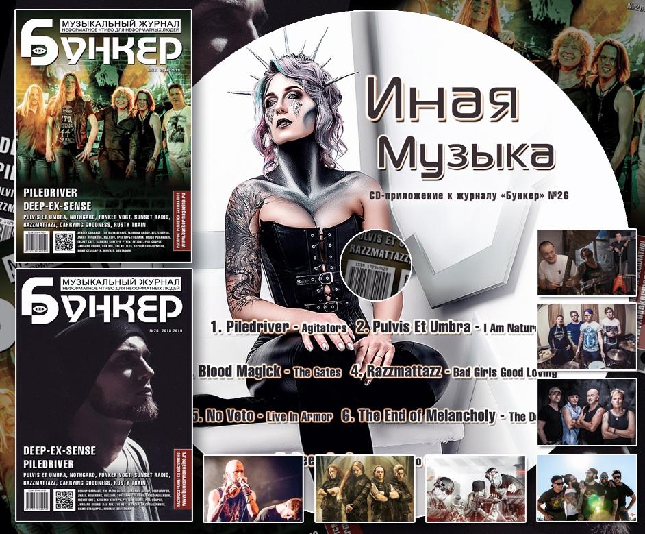 """Новый номер музыкального журнала """"Бункер"""""""