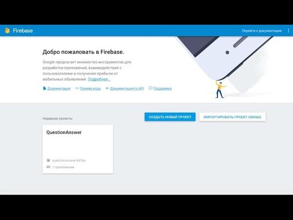 Подключение SDK Firebase модули Realtime Database и Authentication